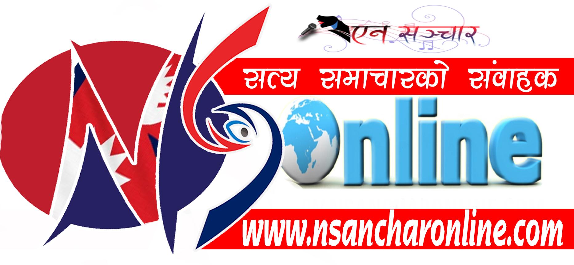 एनसञ्चार अनलाइन || Nsanchar Online